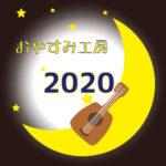 今夜「セレナーデ2020コレクションズ」公開!